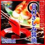 刺身醤油  1200ml〈300ml×4〉創業から代々伝わる味/非売品/数量限定/たまり/手作り