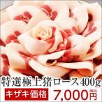 特選極上猪ロース 400g (2〜3人前)猪猪肉 ぼたん鍋 いのしし肉