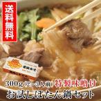 送料無料 ボタン鍋のお試しセット(2〜3人前)猪肉 ジビエ いのしし いのししにく 牡丹鍋 ボタン鍋