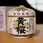 日本酒 豆樽 1.8L 黄桜 特別純米酒 ミニ樽酒 バレンタイン