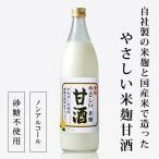 甘酒 米麹 ノンアルコール やさしい米麹甘酒 950g 黄桜 伏水蔵直送