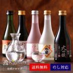 日本酒 飲み比べ まごころ セット 300ml 5本 黄桜 ホワイトデー