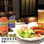 京都で最初の地ビールとパリっジュワのポークソーセージをセットにしました。ビールとおいしいおつまみで心も体も温まります。送...