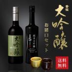 日本酒 飲み比べ 黄桜S純米大吟醸 京都クラフト大吟醸 セット 送料無料 黄桜 伏水蔵直送