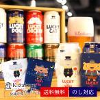 クラフトビール ギフト 黄桜 バラエティ ビール 7種8缶 保冷カバー 地ビール 飲み比べセット 母の日