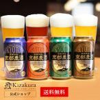 クラフトビール 黄桜 京都麦酒 4種4缶 セット 飲み比べセット お酒 ホワイトデー