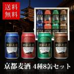 お中元 ビール 京都麦酒 4種8缶 セット 送料無料 飲み比べ 黄桜