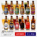 ビール ギフト クラフトビール 黄桜 選べるビール 6本 セット 地ビール お酒 伏水蔵 ホワイトデー