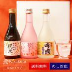 日本酒 飲み比べ はんなり セット 300ml 3本 黄桜 お酒 ギフト お歳暮 御歳暮 2021