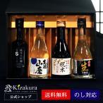 日本酒 飲み比べ 宵町セット 4本 黄桜 お酒 ギフト お歳暮 御歳暮 2021