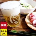 タンブラー ガラス ビアグラス 名入れ 名前入り ギフト 至福の一杯 てびねり タンブラー 290ml 男性 誕生日 60代 70代