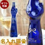 Yahoo! Yahoo!ショッピング(ヤフー ショッピング)結婚祝い 彫刻 猫 ねこ 誕生日 プレゼント ドイツ 白ワイン 名入れ ギフト G.A.シュミット ラインヘッセン 500ml やや甘口 女性 記念日