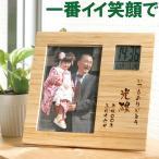 敬老の日 プレゼント 孫 70代 80代 写真 写真立て 名入れ 名前入り ギフト 天然木 竹の節目 フォトフレーム クロック はがきサイズ 古希 喜寿 米寿 お祝い