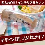 ワインオープナー  ギフト プレゼント 名入れ ソムリエナイフ 木製 ワインオープナー 名前入り 誕生日 記念日