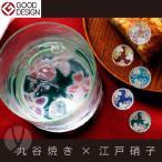 ギフト 名入れ グラス プレゼント ロックグラス 九谷焼ロックグラス 名前入り 米寿 喜寿 古希 傘寿 長寿 還暦 祝い お祝い
