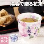 古希のお祝い 喜寿のお祝い 湯呑み 名入れ プレゼント 名前入り ギフト 美濃焼 花工房 湯飲み 単品 湯のみ 茶碗 米寿 傘寿 長寿 還暦 祝い お祝い