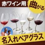 ワイングラス おしゃれ 名入れ 名前入り プレゼント ギフト 赤ワイン グラス ペア 480ml 結婚祝い 結婚記念日 食器 誕生日 女性 女友達
