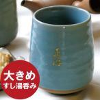 湯飲み ギフト 名入れ 美濃焼 えくぼ 寿司湯呑み茶碗 おしゃれ 名前入り 米寿 喜寿 古希 傘寿 長寿 還暦 祝い お祝い  退職祝い
