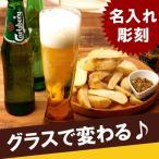 クリスマス ドイツ ビール グラス 専用 おしゃれ 名入れ プレゼント 名前入り ギフト ピルスナーグラス 430cc 誕生日 男性 30代 贈り物 記念日