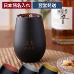 還暦祝い 男性 プレゼント 名入れ 名前入り グラス ギフト メタルカラー グラス 日本語 ver 米寿 古希 喜寿 お祝い 記念品 ロックグラス 焼酎グラス