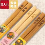 プチギフト 箸 名入れ 名前入り プレゼント ギフト 実のなる 木 の お箸 木製 食器 日本製 結婚祝い 誕生日  木婚式 結婚式 席札