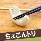 ギフト プレゼント 名入れ 箸置き プレゼント ギフト 白山陶器 とり型お箸置き 波佐見焼 米寿 喜寿 古希 傘寿 長寿 還暦 祝い お祝い