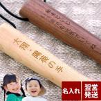 父の日 2021 名入れ 名前入り プレゼント ギフト メッセージ 孫の手 おしゃれ おじいちゃん 祖父 祖母 内祝い 米寿 喜寿 古希 傘寿 白寿 のお祝い