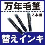 万年毛筆用インク くれ竹 スペアーインキ黒3本組 万年毛筆本体は別売り 筆記具 万年毛筆 呉竹 高級 送別