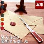 レターオープナー  ギフト プレゼント 名入れ イタリアンレザー ペーパーナイフ 全7色 名前入り 誕生日 記念日