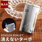 誕生日 プレゼント 男性 誕生日 ガスライター 名入れ 名前入り ギフト RONSON RONJET ロンソン ロンジェット ターボ ライター おしゃれ 夫 彼氏