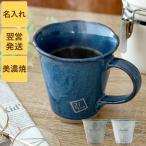 ショッピングマグ マグカップ 名入れ プレゼント 名前入り ギフト 美濃焼 やわら マグ 単品 和陶器 コーヒーカップ 米寿 喜寿 古希 傘寿 長寿 還暦 お祝い