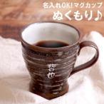 誕生日 マグカップ 名入れ プレゼント 名前入り ギフト 美濃焼 ぬくもりマグカップ 単品 和陶器 コーヒーカップ 両親 古希 還暦 祝い