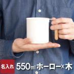 ショッピングマグ マグカップ 大きい 日本製 名入れ 名前入り ギフト ホーロー マグカップ 550ml 誕生日プレゼント 男性 コーヒーカップ おしゃれ