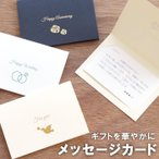 【追加オプション】有料 メッセージカード 豪華二つ折りカード 名入れプレゼントに、気持ち伝わる♪(商品とともにご注文ください)