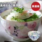 母の日 古希のお祝い 喜寿のお祝い 祝い 贈り物 ご飯茶碗 飯碗 名入れ プレゼント 名前入り ギフト 美濃焼 花工房 飯碗 単品 ごはん茶碗 米寿 傘寿 長寿 還暦