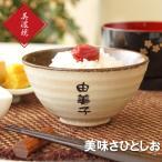 ご飯茶碗 ギフト 名入れ プレゼント お茶碗 美濃焼 飯碗 ぬくもり茶碗 (しお) 名前入り 米寿 喜寿 古希 傘寿 長寿 還暦 お祝い