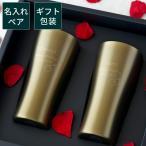 結婚祝い プレゼント オシャレ 名入れ ギフト 名前入り 真空断熱 ステンレス ペア タンブラー ゴールド 420ml ダブルリング ハート スノー 結婚記念日 食器