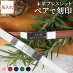 kizamu_pair-bracelet-004