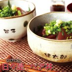 ご飯茶碗 ギフト プレゼント 名入れ どんぶり マイどんぶり オリジナル丼 ペアセット 美濃焼 米寿 喜寿 古希 傘寿 長寿 還暦 お祝い