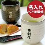 母の日 父の日 ペア 湯飲み 名入れ ギフト 味わい湯呑み茶碗 おしゃれ 湯飲み 湯のみ 美濃焼  米寿 喜寿 古希 傘寿 祝い お祝い
