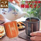 母の日 父の日 ペア 名入れ ギフト 棒縞 モダン 湯呑み 茶碗 ペアセット おしゃれ 夫婦 湯飲み 名前入り 米寿 喜寿 古希 傘寿 お祝い