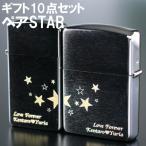 記念日 プレゼント カップル 名入れ 名前入り ギフト ペアジッポ STAR 星 クロームサテーナ ジッポライター ペア 刻印 Zippo お揃い ホワイトデー