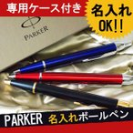 送別会 就職祝いボールペン パーカー IM 名入れ プレゼント 名前入り ギフト PARKER IM 誕生日 記念日 退職 昇進 祝い 成人式