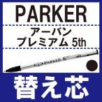 替え芯 PARKER パーカーアーバンプレミアム5th リフィール換え芯 インクカラー黒  ブラック/F