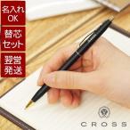 ボールペン クロス 名入れ プレゼント ギフト CROSS クラシック センチュリー 替え芯 セット 名前入り 就職祝い 男性 退職 栄転 昇進 記念品