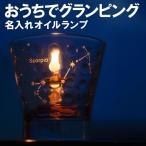 誕生日 プレゼント 男性 女性 名入れ 名前入り ギフト オイル ランプ グラス型 アンティーク 星座 友達 20代 30代 おしゃれ 癒し グッズ