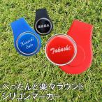 ゴルフマーカー 名入れ プレゼント 名前入り ギフト ゴルフマーカー シリコンクリップゴルフマーカー ゴルフコンペ 記念品 景品 アクセサリー 誕生日