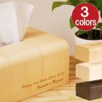Yahoo!記念品の名入れプレゼント・きざむ結婚祝い 木製 ティッシュケース(ボックス用) 名入れ 名前入り プレゼント ギフト NATURAL BOX ティッシュボックスケース ティッシュ