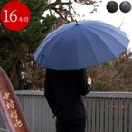 傘 メンズ 誕生日 男性 名入れ 名前入り プレゼント ギフト 雨傘 メンズ  大きいサイズ ジャンプ 16本骨 おしゃれ お父さん 30代 40代 50代 60代