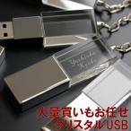 入学祝い 就職祝い 送別品 送別会 USBメモリー 名入れ プレゼント ギフト クリスタル フラ